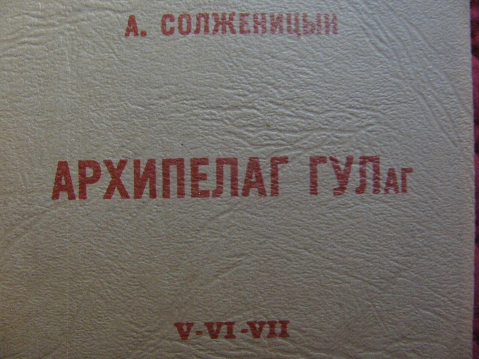 A.Solzhenitsin 2 books > forbidden in the Soviet Union and published overseas < Без бренда - фотография #3