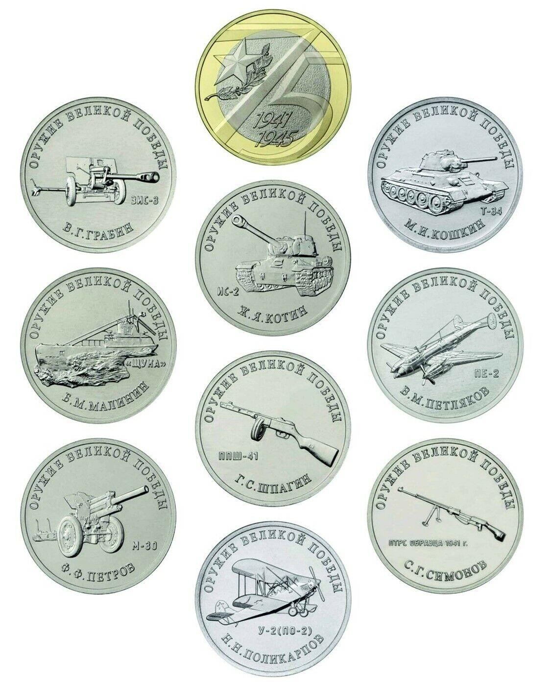 ✔ Russia 25 rubles 2019 & 10 rubles 2020 UNC Great victory Set 15 pcs WWII Без бренда